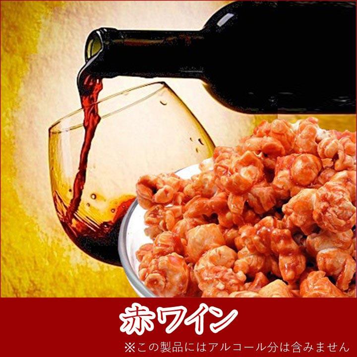 ポップコーン(赤ワイン)