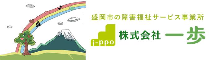 株式会社一歩ロゴ